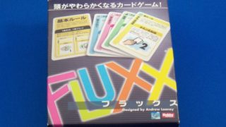 「FLUXX:フラックス」展開がどんどん変わって盛り上がるカードゲーム!