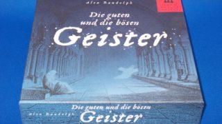 「Geister:ガイスター」万人におすすめできるお化けのボードゲーム