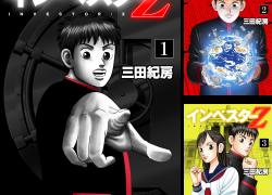 投資漫画「インベスターZ」がKindleでセール中1~15巻全部で129円!5/7まで