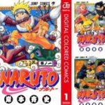 カラー版「NARUTO―ナルト―」のモノクロ版との違いと電子書籍での読み心地について
