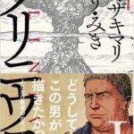 漫画「プリニウス」のヤマザキマリさんをアナザースカイで見た