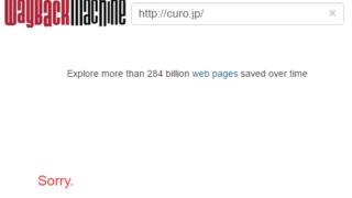 archive.org(インターネット・アーカイブ) からサイトを削除する方法