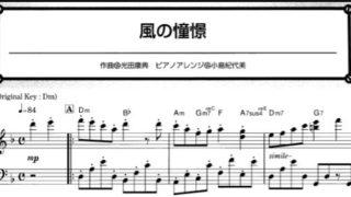 ピアノ初心者でも弾ける!ピアノで弾いてて心地良いゲーム音楽3曲