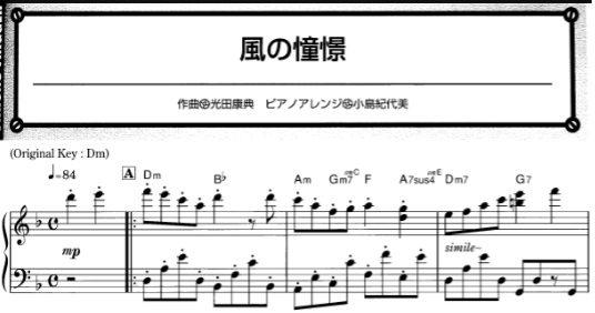 Chrono-Trigger-Wind-Scene