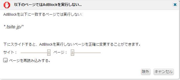 adblock-02