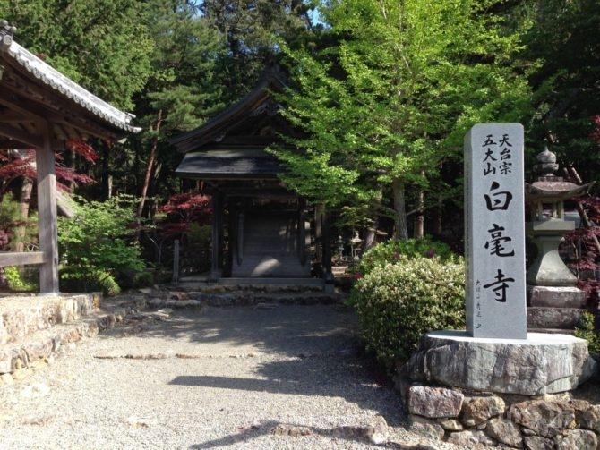 byakugouji-kyusyaku-fuji-06