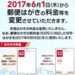 日本郵便のハガキと定形外郵便の料金がいつの間にか値上げすると知りました