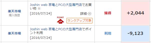rakuten-point-03