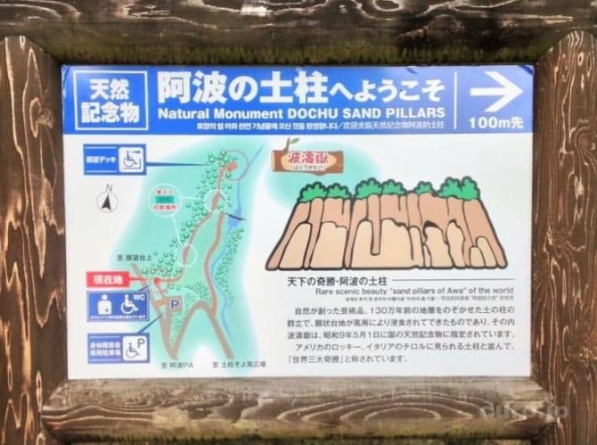 awa-dochu-2