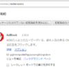 GoogleがChromeに広告ブロックを標準機能として搭載~Google Adsense収益への影響は?