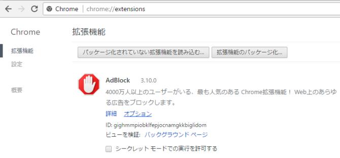 chrome-ablock