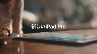 iPad Pro 2017(10.5インチ Wi-Fi 256GB MPF12J/A)をAppleオンラインストアで購入した理由!
