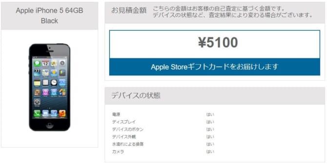 iphone5-64gb