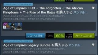 STEAMでゲームを購入するときはバンドルセットの確認を忘れずに!特にDLCはバンドルセットから安く購入しましょう