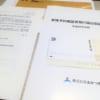 「株式会社あかつき本社:8737」から株主優待クオカード500円と新株予約権についての案内なるものが届きました