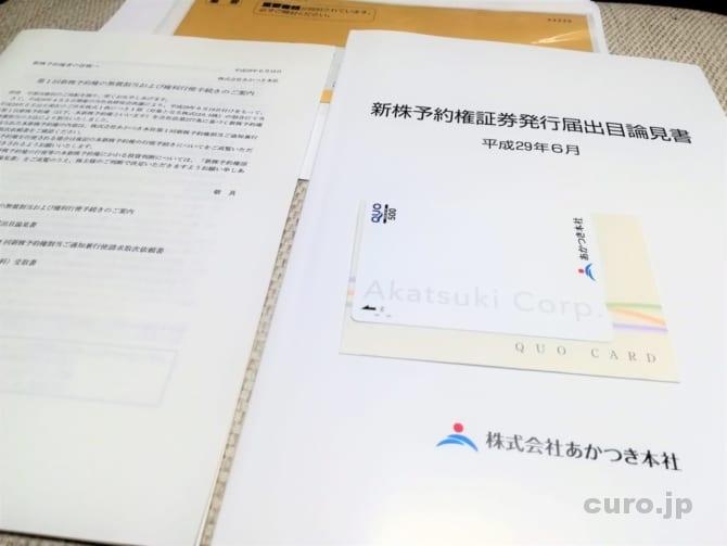 akatsuki-corp-yutai-2017