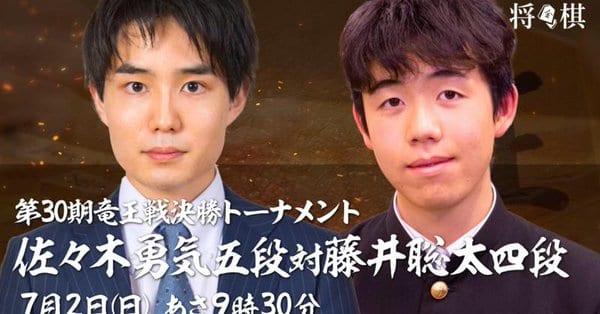 fujii4dan-vs-sasaki5dan-abema.tv
