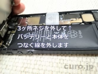 iphone5-disassembly-battery-exchange-07