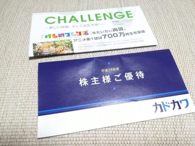 kadokawa-yutai-1