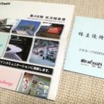 サイン製品・装飾名鈑の「株式会社研創:7939」から株主優待のクオカード500円が届きました