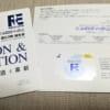 創造と革新…!「株式会社ルネサスイーストン:9995」から株主優待クオカード1,000円が届きました