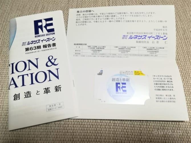 rene-easton-yutai-2017