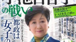 本日は東京都議選の投開票日!結果は小池百合子都民ファーストの圧勝とその要因・都議会自民党の大敗とその敗因