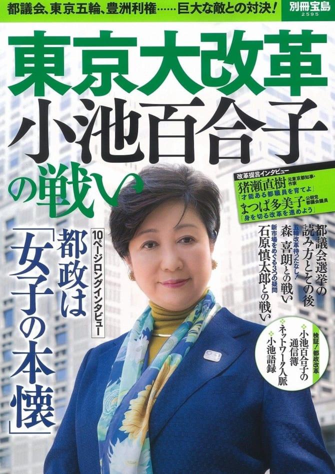 tokyo-daikaikaku-koikeyuriko