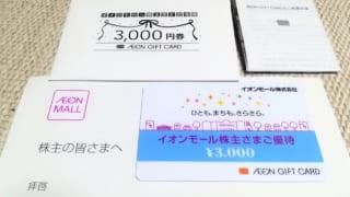 「イオンモール株式会社:8905」から株主優待のギフトカード3,000円が届きました