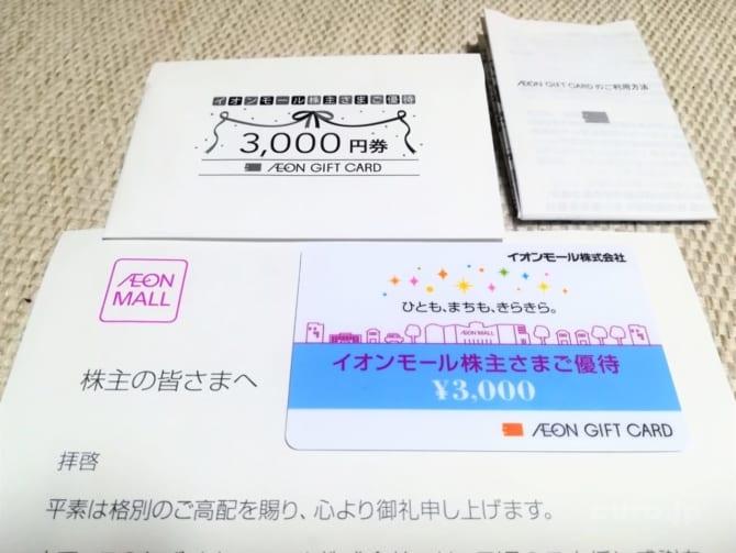 aeonmall-yutai-giftcard