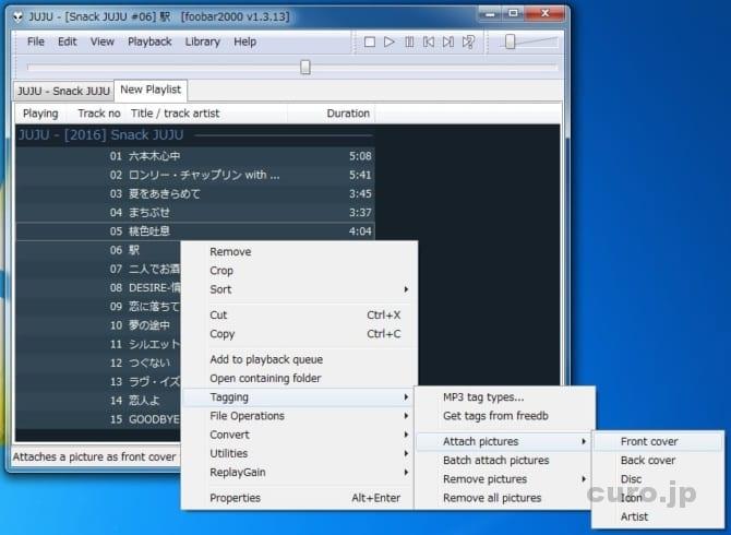 foobar2000-windows-09
