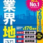 会社四季報「業界地図2018」で日本企業の縮図が分かる!ビジネス・就活・投資に役立つ!