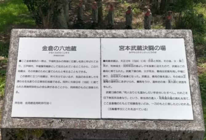 miyamoto-musashi-hirafuku-sayogawa-07