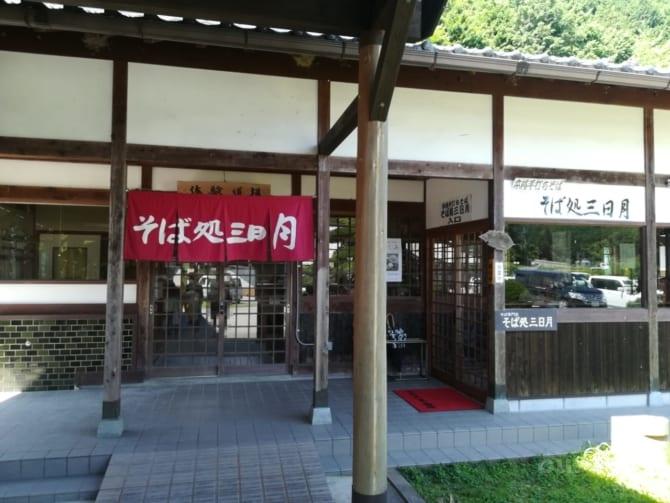 sayo-ajiwainosato-mikazuki-2