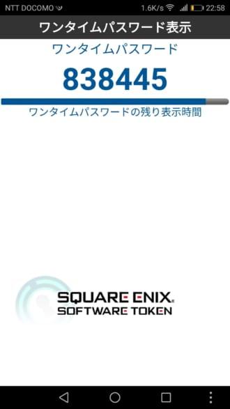 sqex-onetime-password