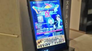 「9」フィーバー!京都コンサートホール すぎやまこういち 交響組曲「ドラゴンクエストIX」星空の守り人 [2017年]