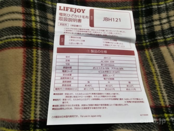 lifejoy-jbh121-2