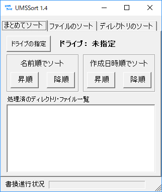 UMSSort1.4-1