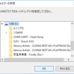 車で音楽!USBメモリの音楽ファイル・フォルダの順番をソートしてカーオーディオで表示させる方法