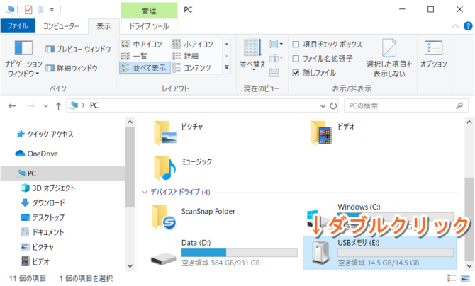 windows10-usb-memory-explorer-2