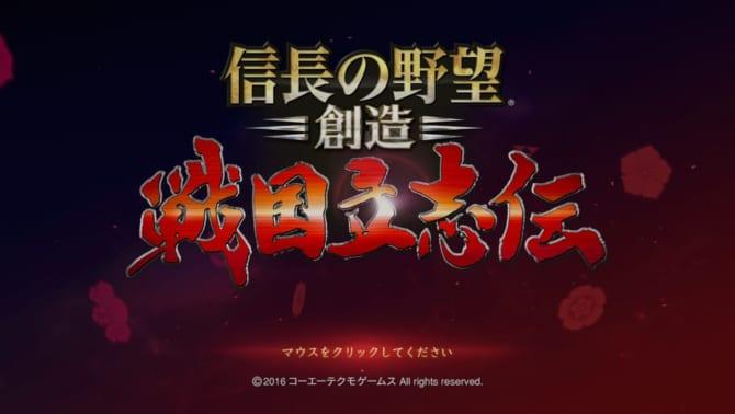 nobunaga-souzou-sengoku-1