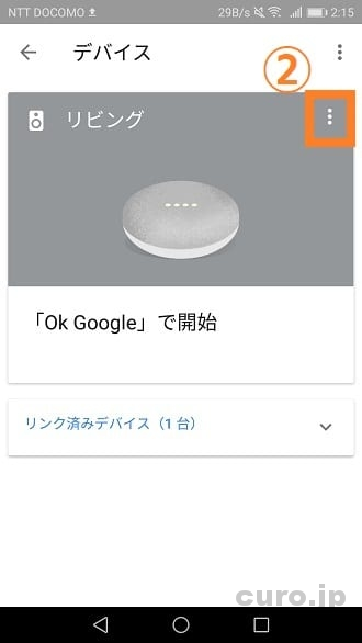 google-home-device2