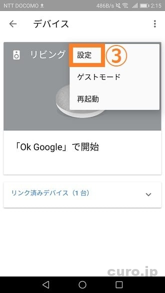 google-home-device3