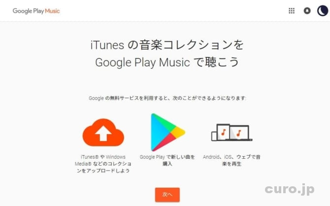 google-play-music-activation2