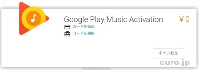 google-play-music-activation4