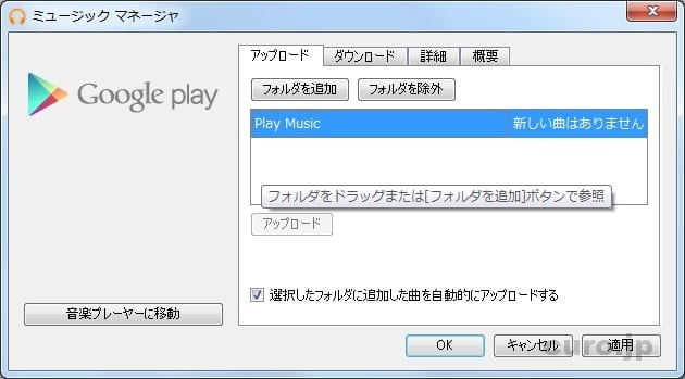 google-play-music-music-manager