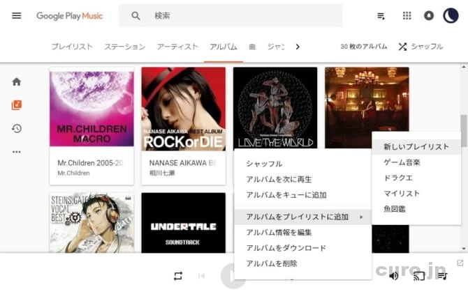 google-play-music-playlist1