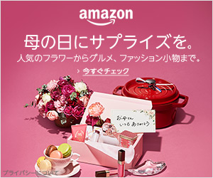 Amazon.co.jp:母の日特集