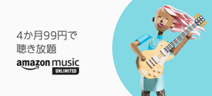 Amazon Music Umlimited