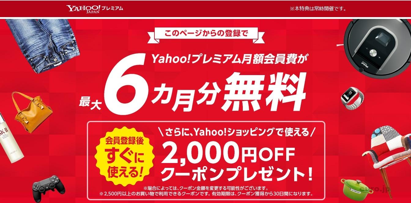 yahoo-premium-six-months-free